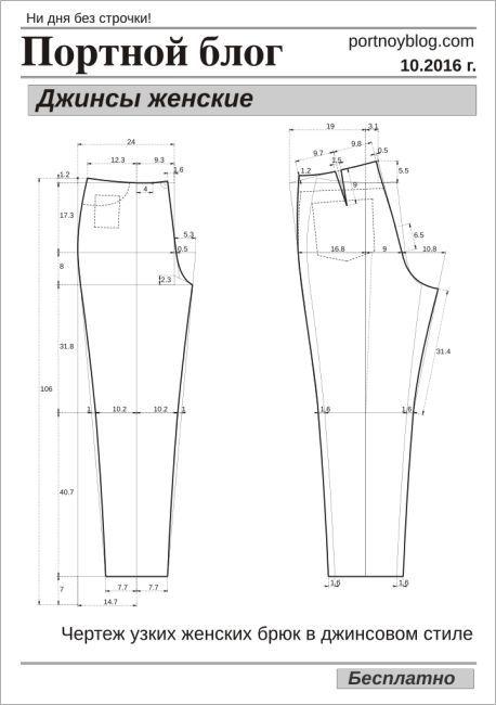 Выкройка джинсов бесплатно | Портной блог | r | Pinterest ...