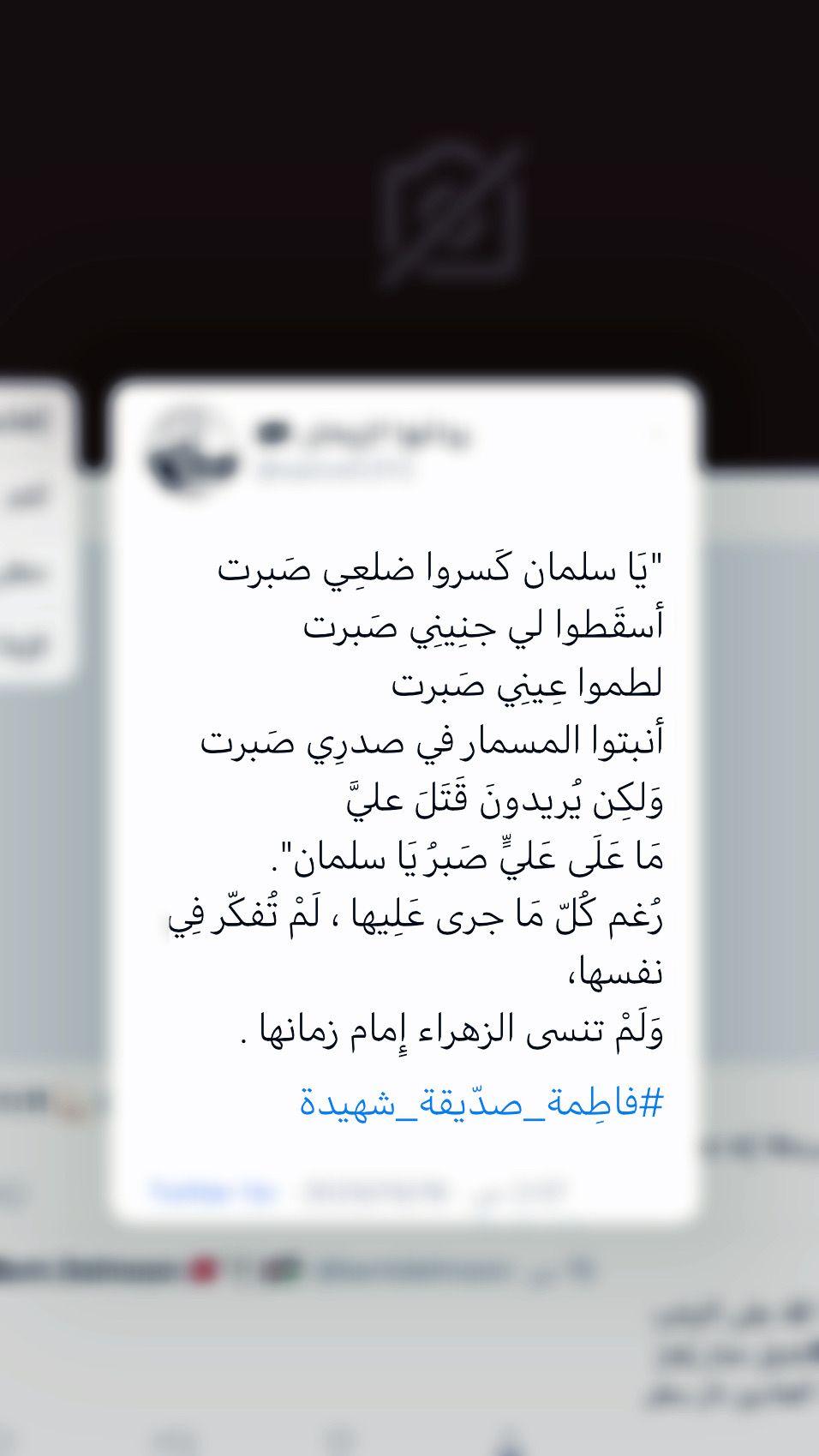 Pin By ت ـسنـيم ʚĭɞ On فاط مة سلام الله عليها Beautiful Arabic Words Phone Wallpaper Design Words