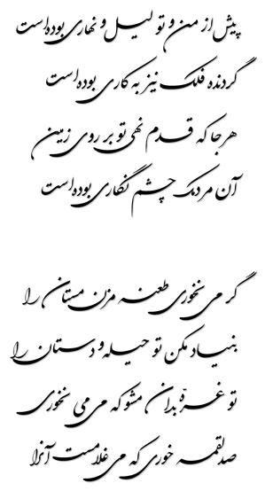 عمر خیام Persian Tattoo Persian Calligraphy Art Persian Poem