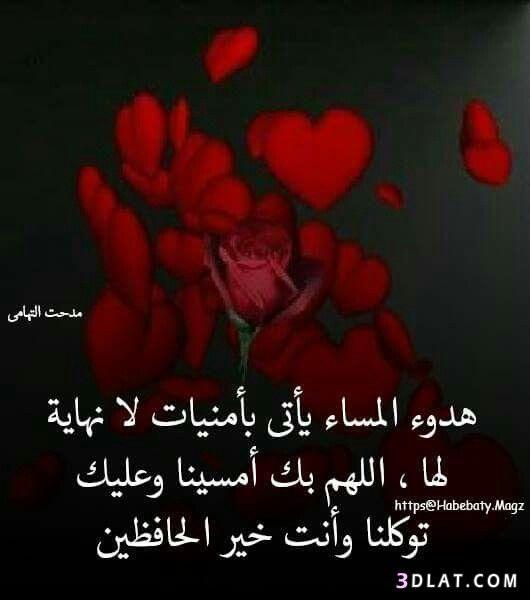 صور مساء وصباح الخير جديدة 2019 لعيونكم صور مساء صباح الخير من تجميعى 2019 Good Evening Wishes Beautiful Arabic Words Sweet Love Quotes