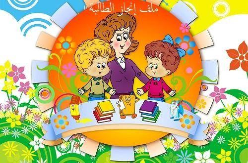ملف انجاز الطالبة تصميم جميل للطالبات بالعربي نيوز Binder Covers Character Mario Characters