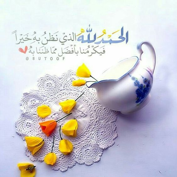 الحمد لله مزخرفة Islamic Quotes Wallpaper Love Wallpaper Backgrounds Islamic Gifts