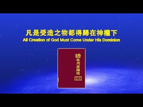 All Creation of God Must Come Under His Dominion   Hymn of the Heart