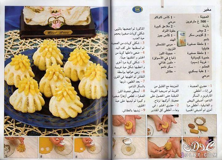 حلويات جزائرية