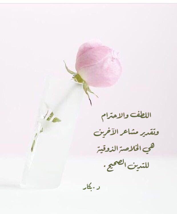 اللطف و الاحترام و تقدير مشاعر الآخرين Sweet Words Holy Quran Coffee Quotes