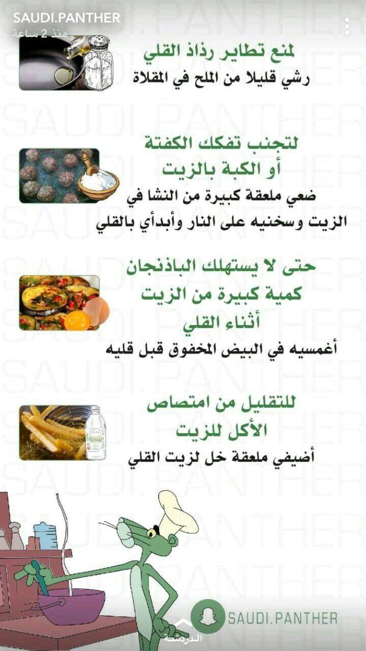 Conseil Conseils De Cuisine Trucs De Cuisine Trucs Et Astuces Cuisine