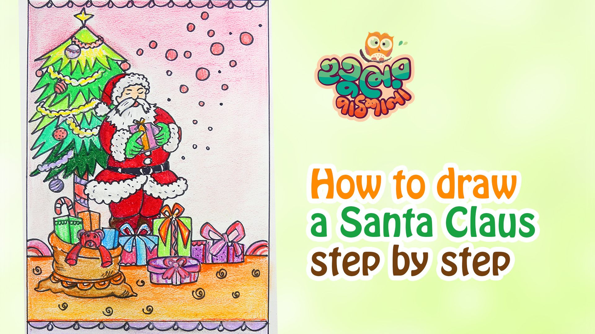 How To Draw Santa Claus With Christmas Tree Step By Step Coloring For Kids Art Tutorials For Kids How To Draw Santa Easy Christmas Drawings Easy Drawings