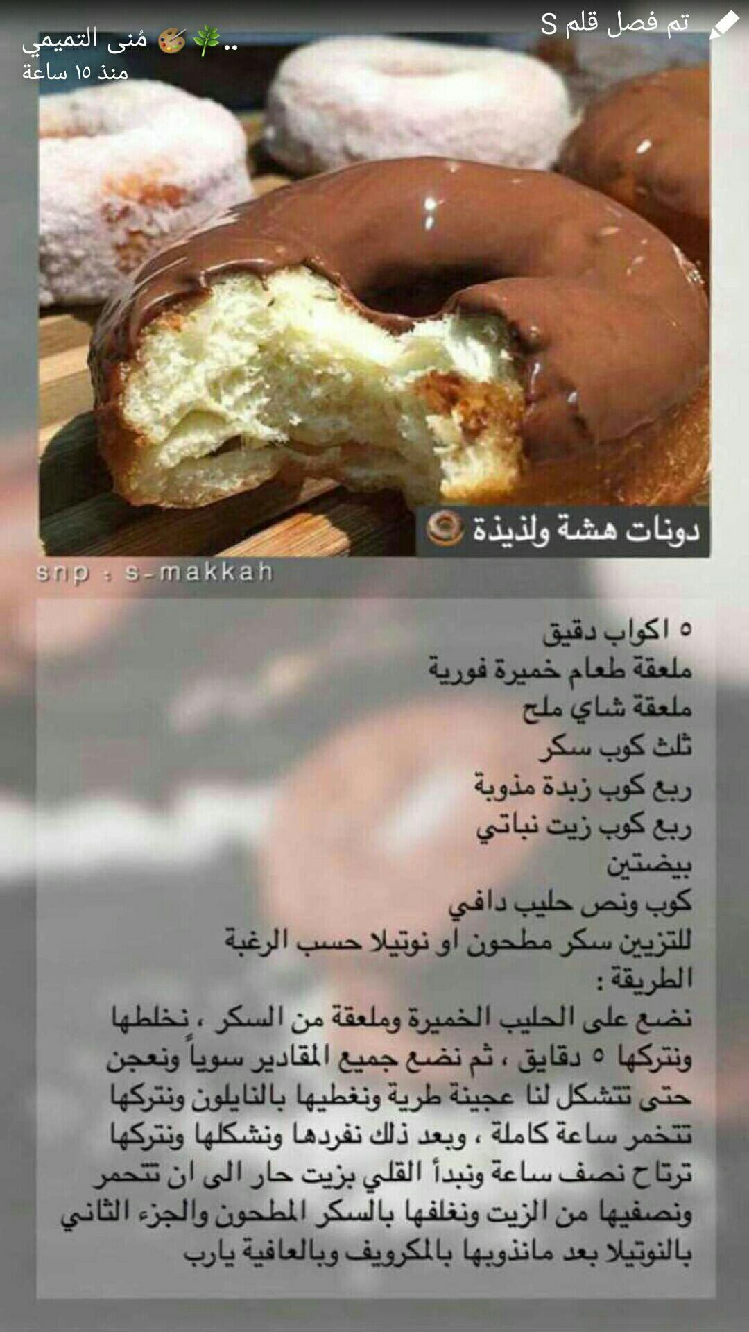 دونات هشه Cooking Recipes Desserts Save Food Food Receipes