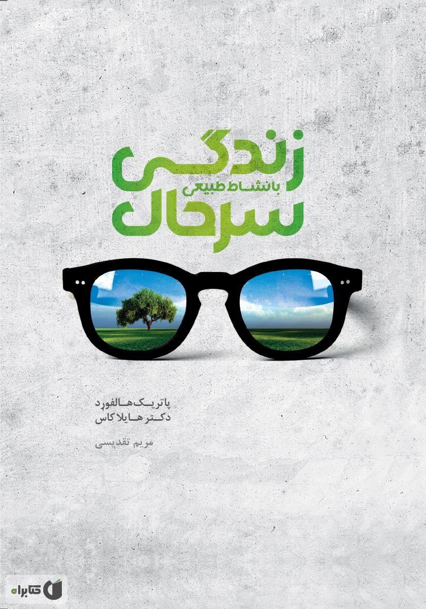 دانلود کتاب زندگی سرحال با نشاط طبیعی پاتریک هالفورد کتابراه Mirrored Sunglasses Sunglasses Glasses