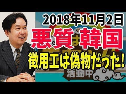 慰安婦問題について、いろんな報道: 【徴用工裁判】安達誠司の 最新 ...