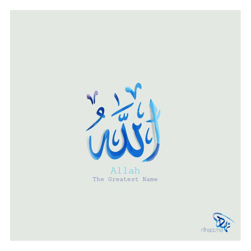 عرض اعمل على موقع تصميمي بعنوان اسماء الله الحسنى من أعمال Nihad Nadam أسماء الله الحسنى هي أسماء ثناء وتمجيد الله وصفات Allah Names Allah Calligraphy Allah