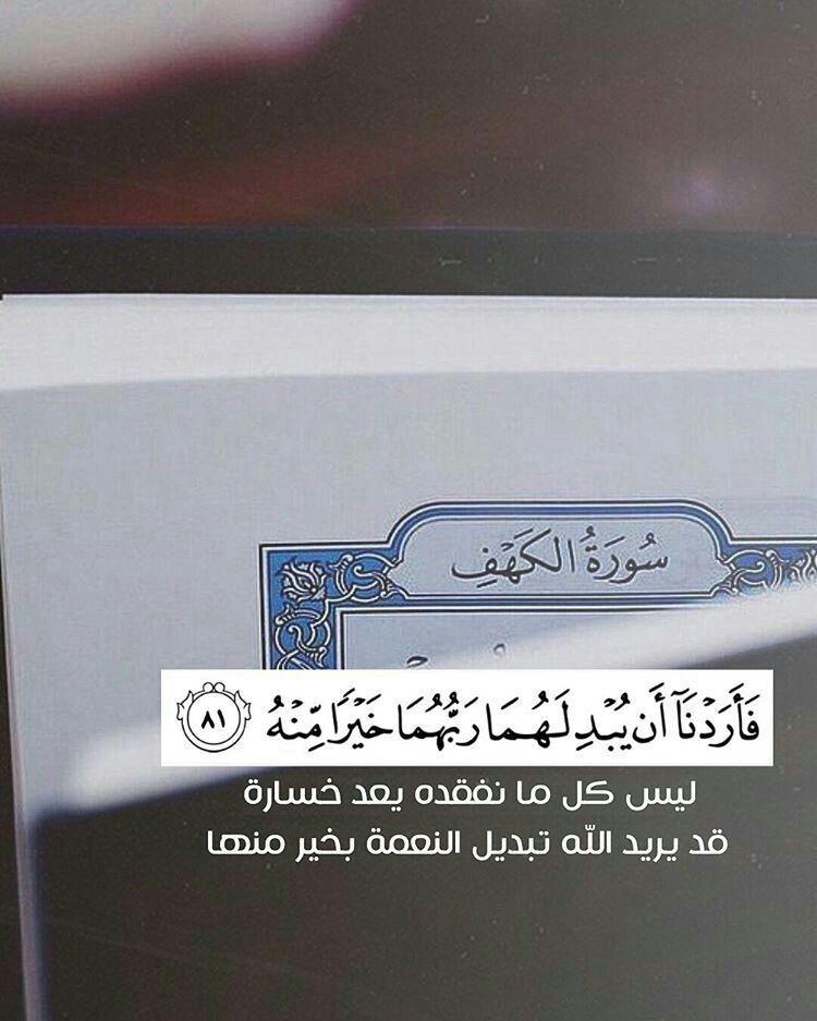 الكهف ولا بزهق اقرأها Quran Quotes Inspirational Words Islamic Phrases