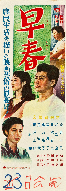 Ozu Yasujiro 早春 1956 映画 ポスター 松竹 映画 ポスター