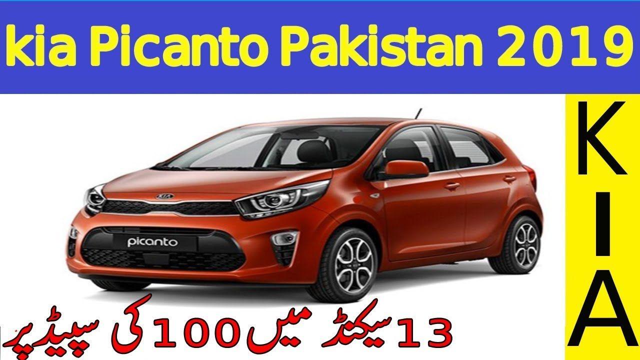 Kia Picanto 2019 Pakistan Launch Date Price Booking
