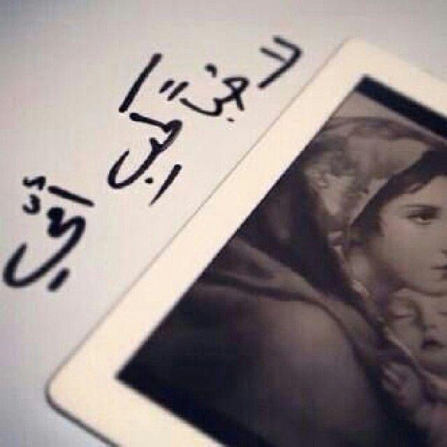 صور مكتوب عليها كلام وعبارات وحكم وأمثال واتس اب ميكساتك Mom And Dad Quotes Beautiful Arabic Words Dad Quotes
