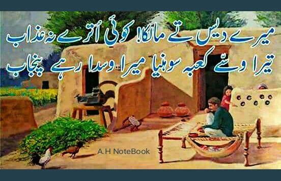 Aameen A H Urdu Poetry Punjabi Culture Poetry