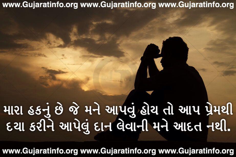 Sad Love Quotes In Gujarati: Gujarati Quoat, Gujarati Suvichar