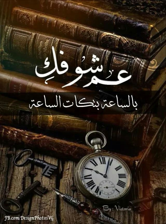 عم شوفك Mysterious Quotes Funny Arabic Quotes Romantic Quotes
