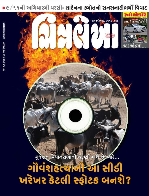 Chitralekha Gujarati Gujarati Magazine - Buy, Subscribe, Download and Read Chitralekha Gujarati on your iPad, iPhone, iPod Touch, Android and on the web only through Magzter
