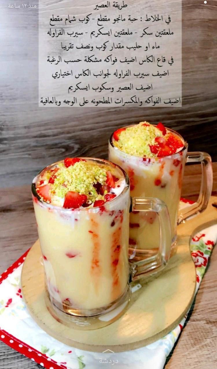Pin By Nour Line On Gateau Food Garnishes Smoothie Drink Recipes Coffee Drink Recipes