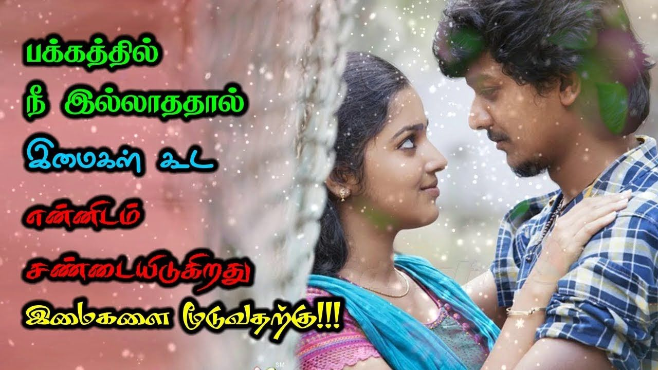 Heart Touching Love Quotes Tamil Whatsapp Status Heart Touching Love Quotes Love Quotes Youtube