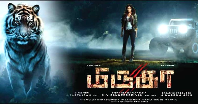 Mirugaa Movie Review