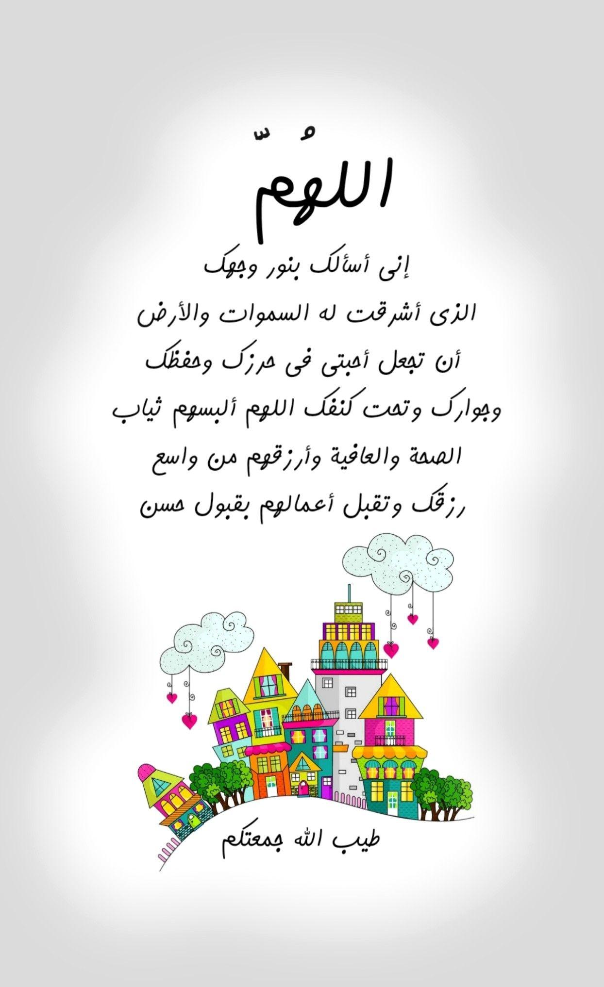 الله م إني أسألك بنور وجهك الذي أشرقت له السموات والأرض أن تجعل أحبتي في حرزك وحفظك و Morning Greetings Quotes Good Morning Arabic Good Morning Greetings
