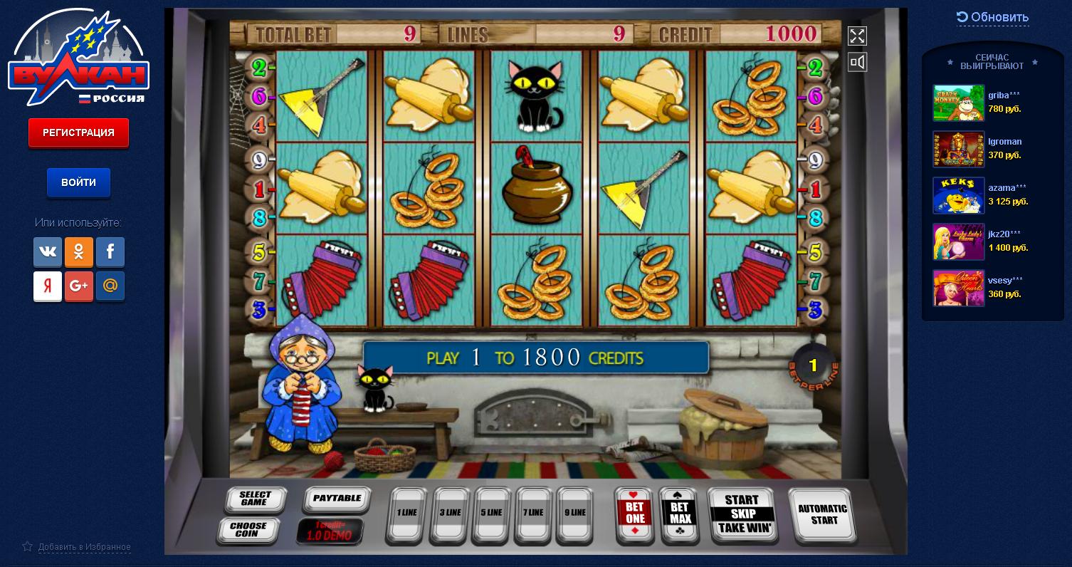 Игровые автоматы вулкан москва игровые автоматы перцы играть бесплатно и без регистрации