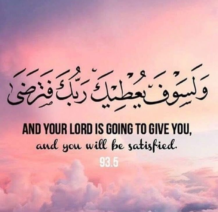 Surah Ad Duhaa (The Morning Hours) #Quran 93:5 | Verses from the ...