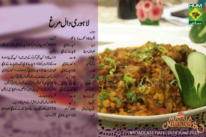 Lahori Daal Murgh- Shireen Anwar