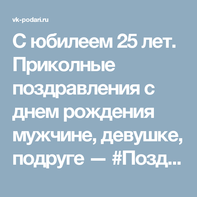 pozdravleniya-s-25-devushke-otkritki
