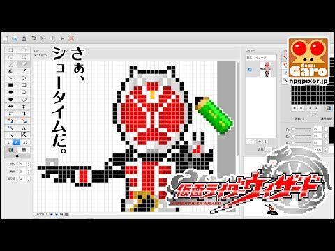 ドット絵 さぁ ショータイムだ 仮面ライダーウィザードを描いてみた pixel art of kamen rider wizard youtube pixelart ドット絵 ピクセルアート 仮面ライダー