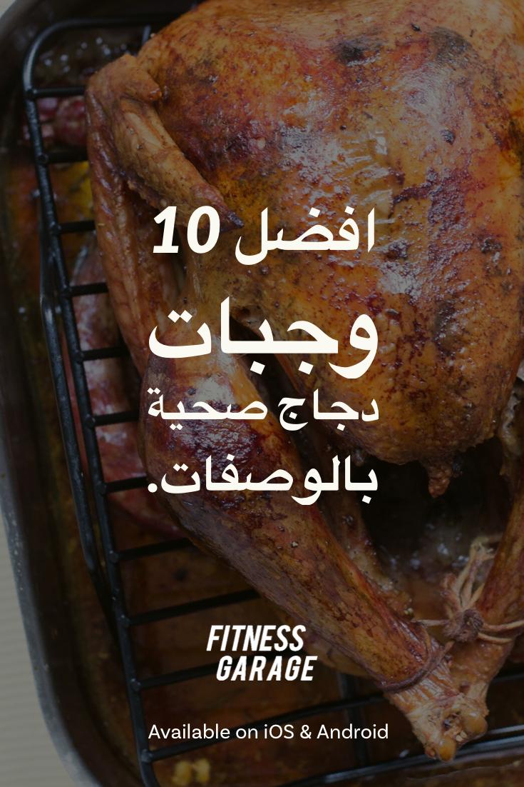 افضل 10 وجبات دجاج صحية بالوصفات Fitness Garage Workout Food Recipes Food