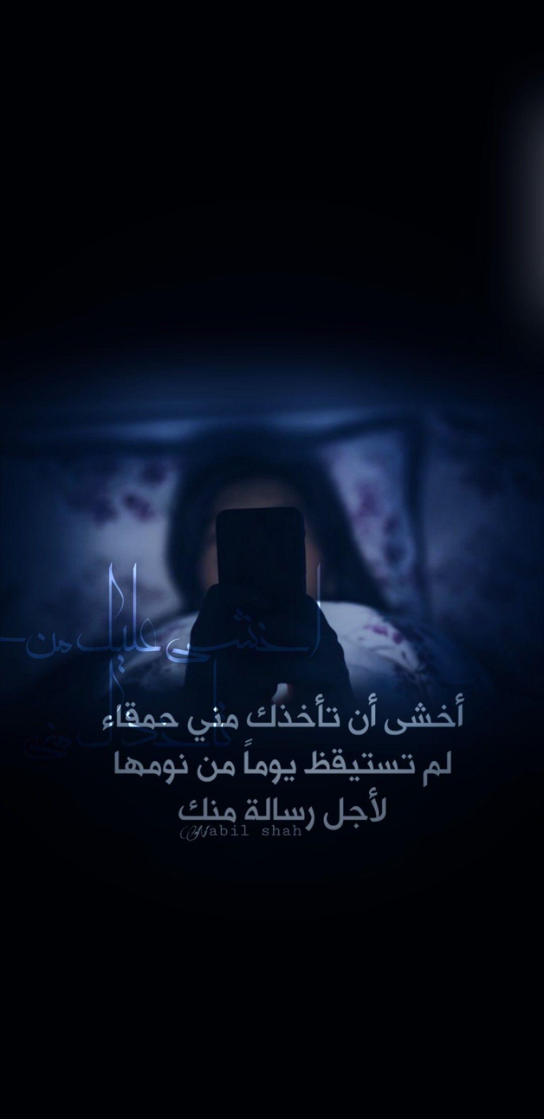 أخشى أن تأخذك مني حمقاء لم تستيقظ يوما من نومها لأجل رسالة منك خشية حماقة استيقاظ نوم موبايل نبيل شاه Nabil Shah شعر اد Movie Posters Movies Love