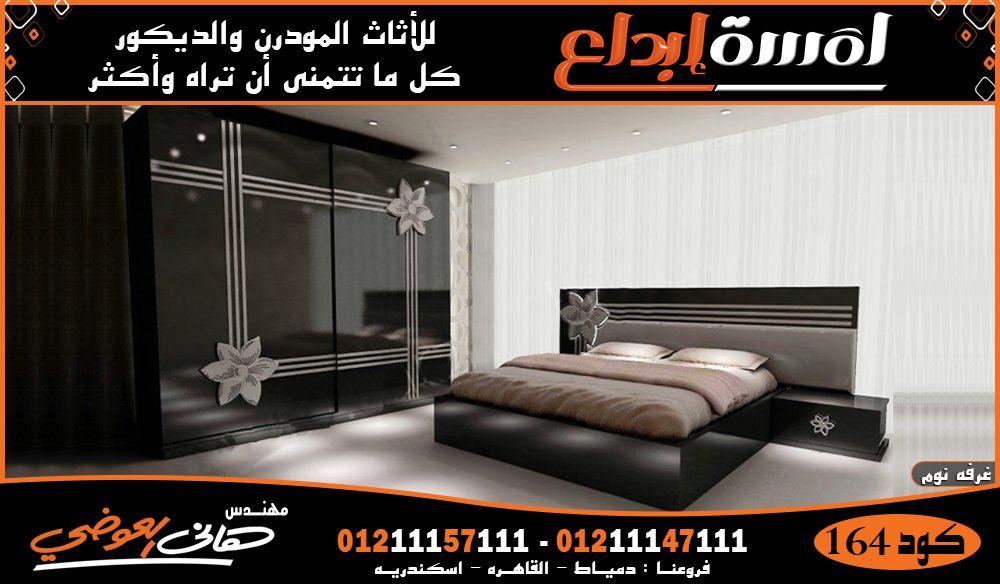 كتالوجات مودرن لغرف النوم معارض اثاث اسكندرية 2021 Bedroom Room Bed