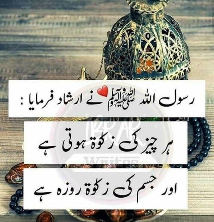 Islamic Quotes In Urdu Ramadan Quotes Ramadan Wishes Islamic Quotes Quran
