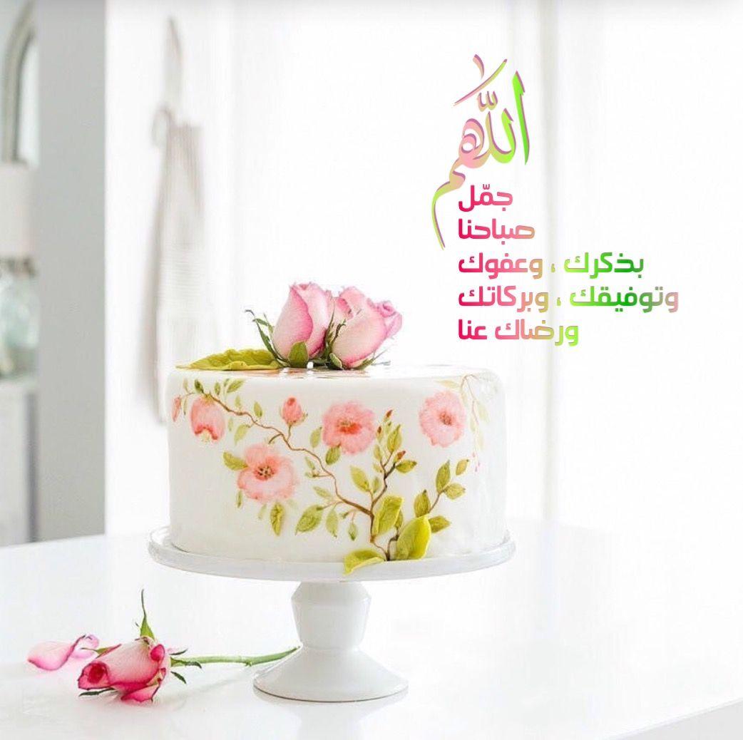 اللهم جم ل صباحنا بذكرك وعفوك وتوفيقك وبركاتك ورضاك عنا اللهم بك أصبحنا وعليك توكلنا أسعد الله صباحكم Cake Desserts Food