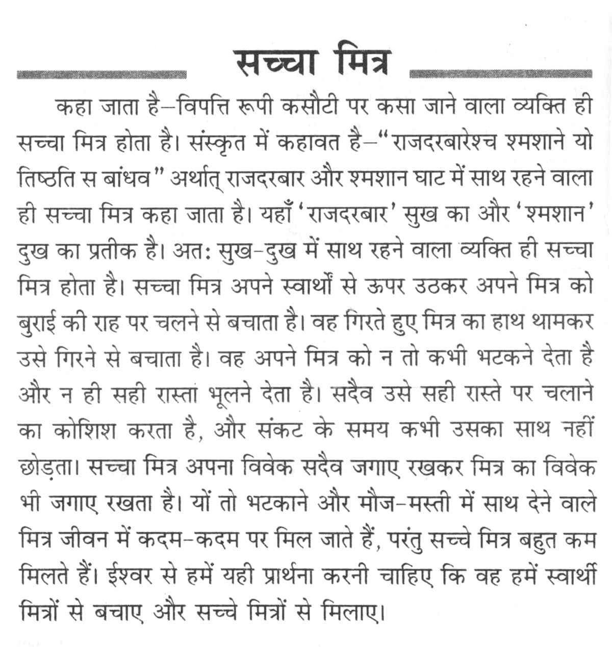 Friendship Day Essay In Hindi Language Summer writing
