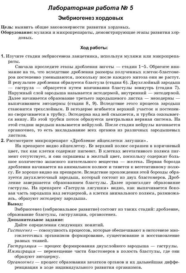 Скачать история россии 17-19 век часть 1 10 класс боханов