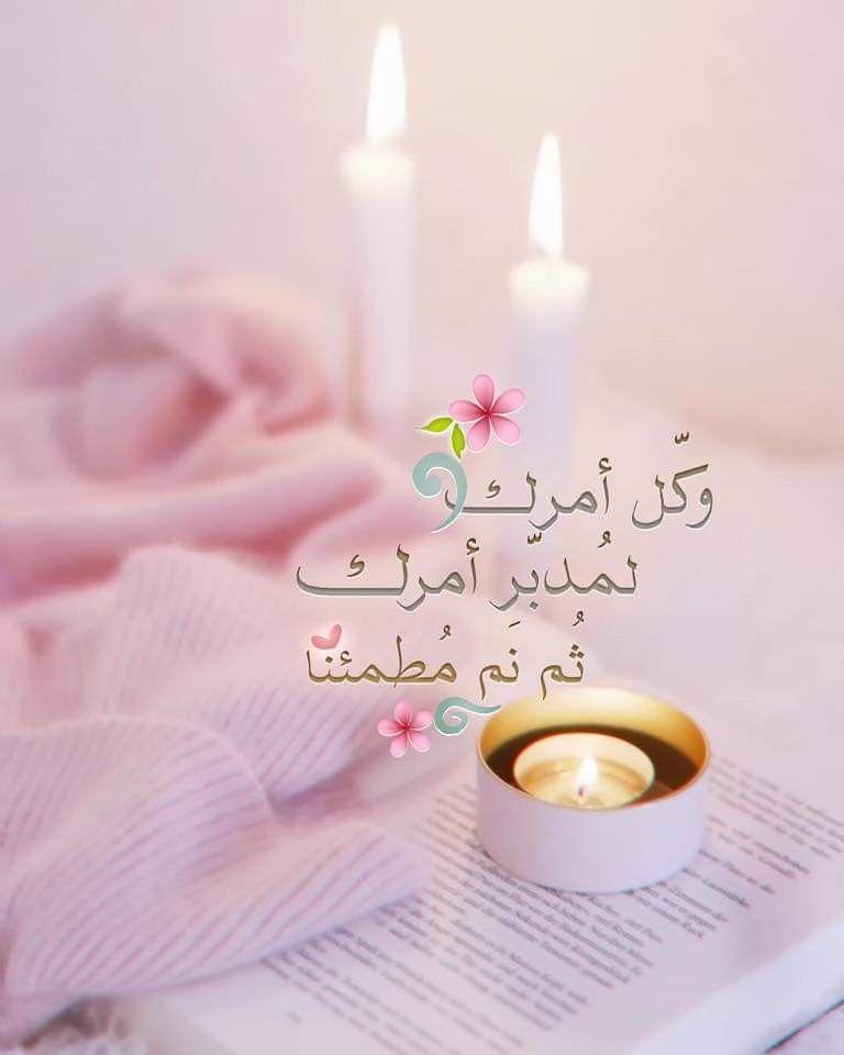 Pin By صورة و كلمة On تصبح على خير Good Night Islamic Quotes Quran Islamic Love Quotes Arabic Quotes