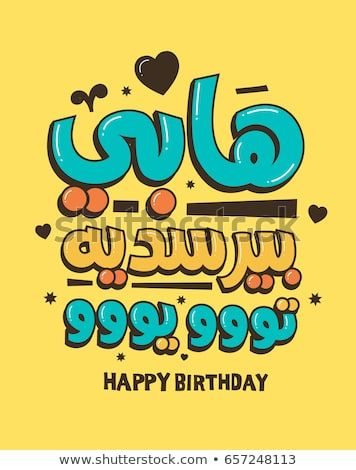 عيد ميلاد سعيد هابي بيرسديه تو يوhappy Birthday To You Arabic Vector Typography Happy Birthday To Me Quotes Iphone Wallpaper Quotes Love Happy Birthday Quotes
