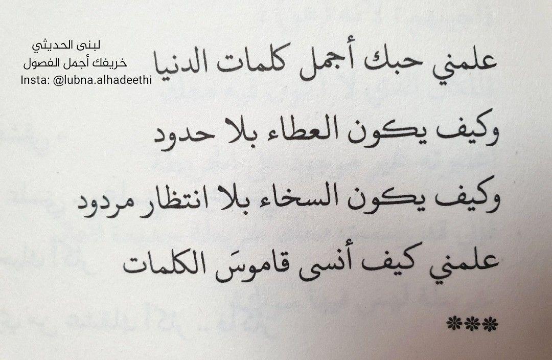 اقتباس كتاب خريفك أجمل الفصول لبنى الحديثي Words Arabic Quotes Quotes