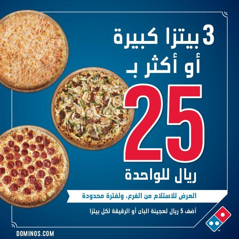 عروض المطاعم عروض دومينوز السعوديه 2 بيتزا كبير بـ 75 ريال عروض الويكند عروض اليوم Food Bread