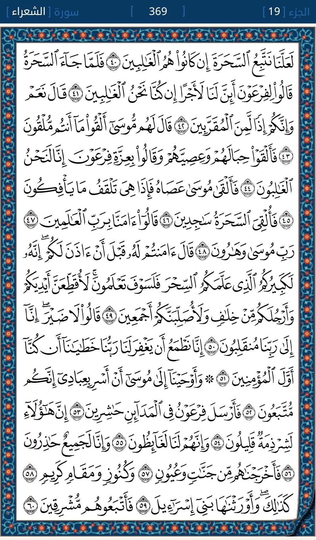 ٤٠ ٦٠ الشعراء Quran Book Holy Quran Book Architecture Collection