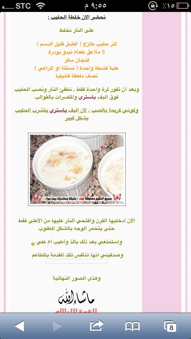 أم علي ٣ Desserts