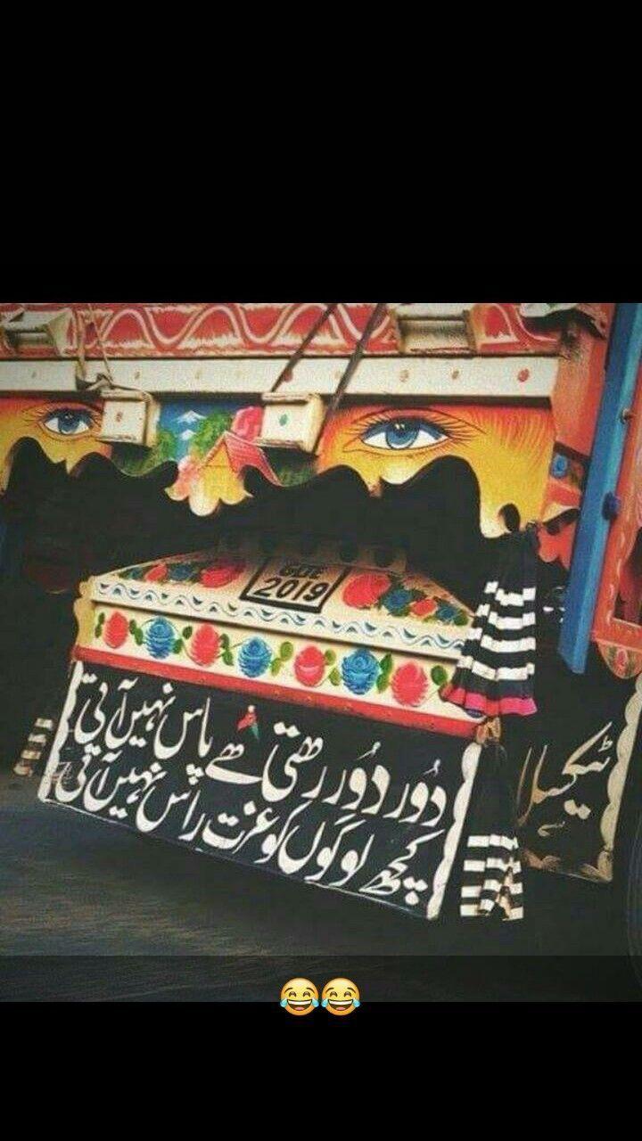 Pin by Ahmed Sohaib on Urdu corner Funny qoutes