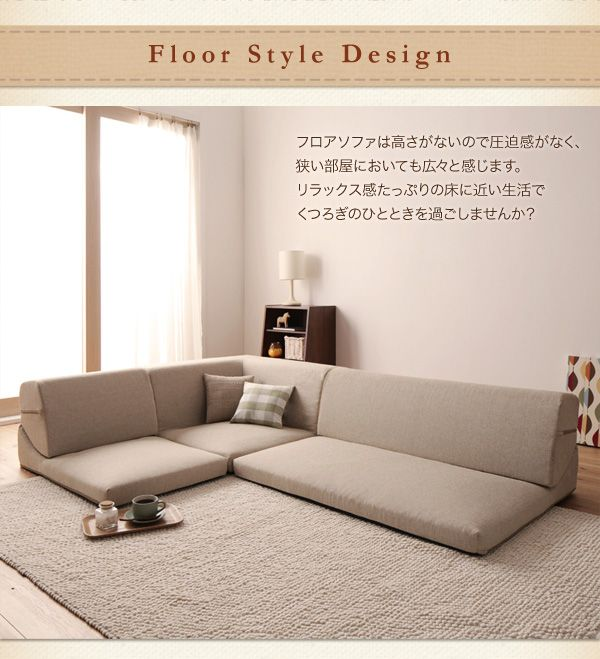 Kagucoco rakuten global market low floorcornersofa for Sofa japanischer stil