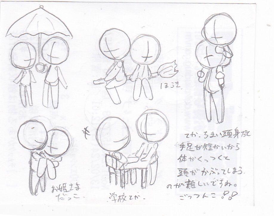 「デフォルメキャラ二人構図ポーズ集」/「アキツ@ててて」の漫画 [pixiv]