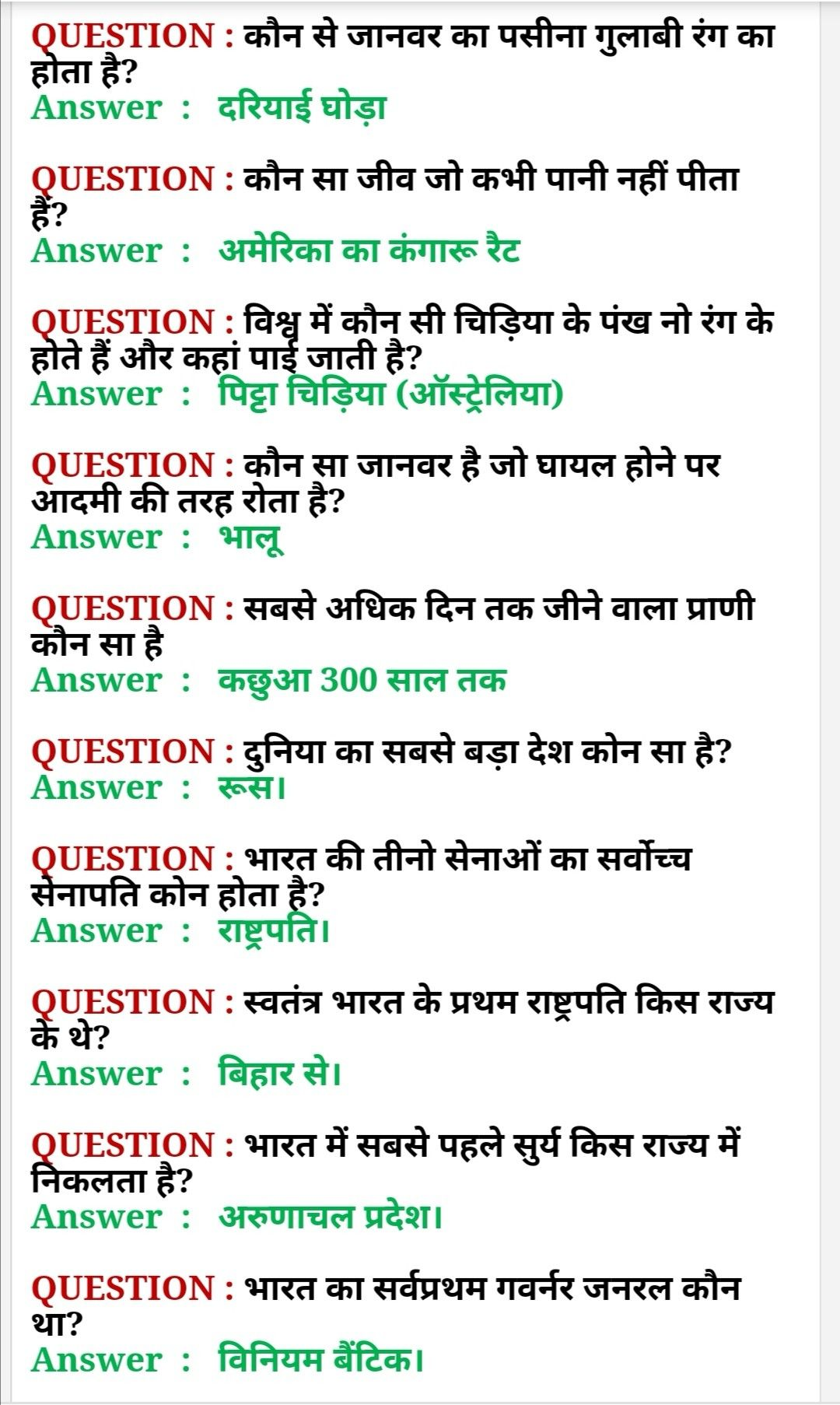 Gk Question Answer In Hindi 2020 in 2020 This or that