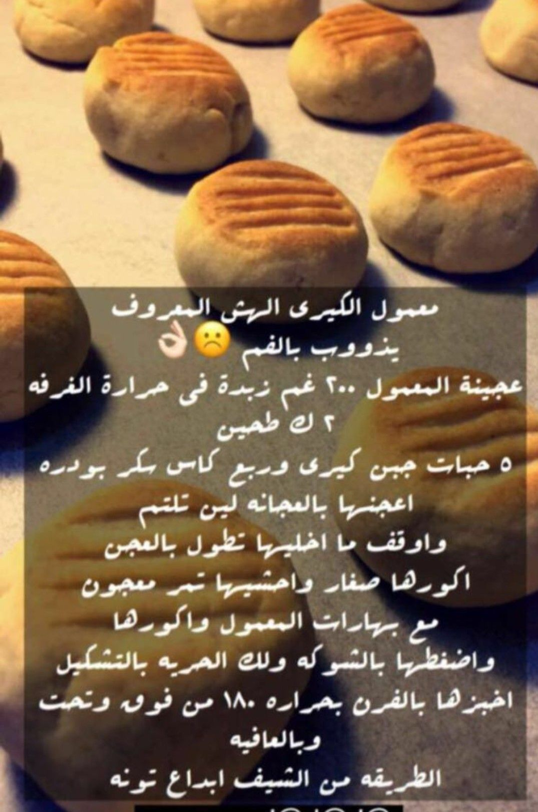 Pin By Mam On حلويات Sweets Recipes Cooking Recipes Desserts Yummy Food Dessert